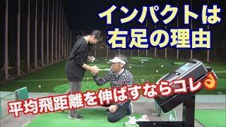 【マイナーチェンジ!!】スイングの安定は進化を続けるべし!! thumbnail