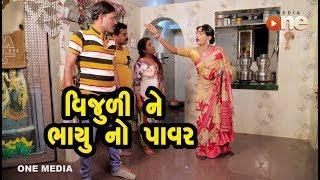 Vijuli ne bhayu no Power | Gujarati Comedy | One Media