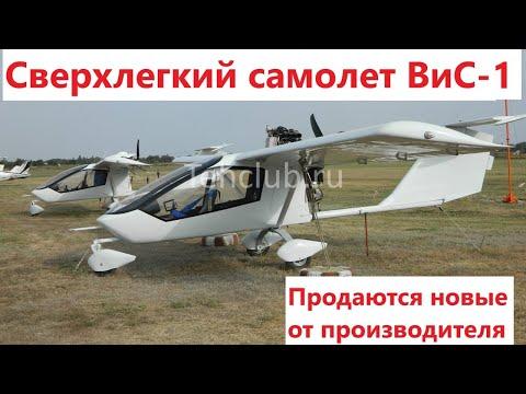 Самолет ВиС-1. Взлет, посадка и полеты.