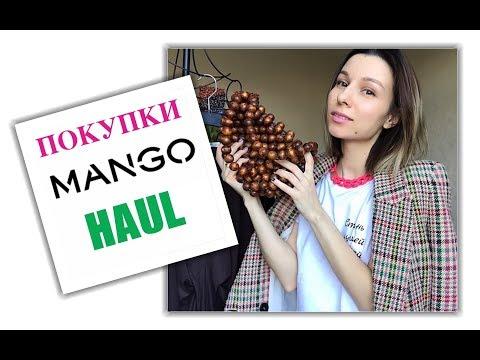 Что купить в Mango | Mango HAUL | 11 образов на весну 2019