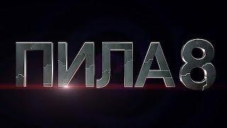 Пила 8 - Русский Трейлер (2017) | MTHD