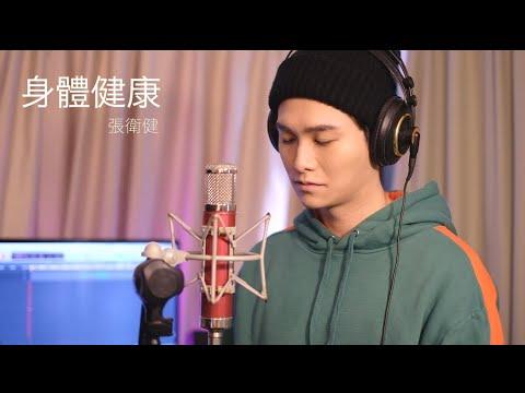 張衛健 - 身體健康 cover version by 胡鴻鈞 Hubert Wu - YouTube