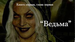 Аудиокнига фэнтези Лютый Ужасы сказка