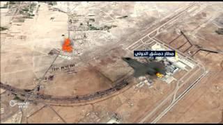 ضربات صاروخية إسرائيلية تحرق قاعدة جوية قرب مطار دمشق