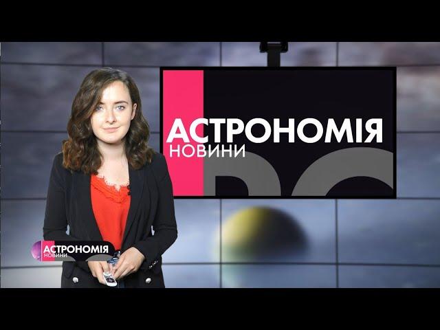 АСТРОНОМІЯ_Т1новини | 14.08.2020