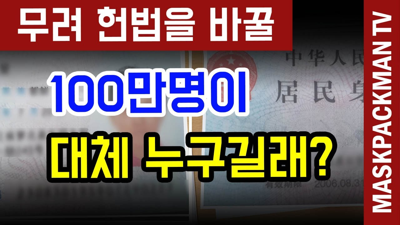 [신규채널 테스트영상]개헌 후 3년이 지나면