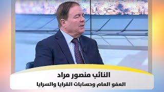 النائب منصور مراد - العفو العام وحسابات القرايا والسرايا