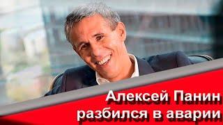Алексей Панин погиб в ДТП