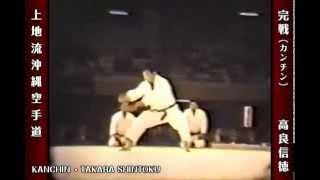 沖縄空手道 UECHI-RYU KANCHIN & SANEIRYU (old Video)