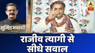 राहुल गांधी को सुप्रीम कोर्ट की नोटिस के बाद कांग्रेस प्रवक्ता राजीव त्यागी से तीखे सवाल | पावर प्ले