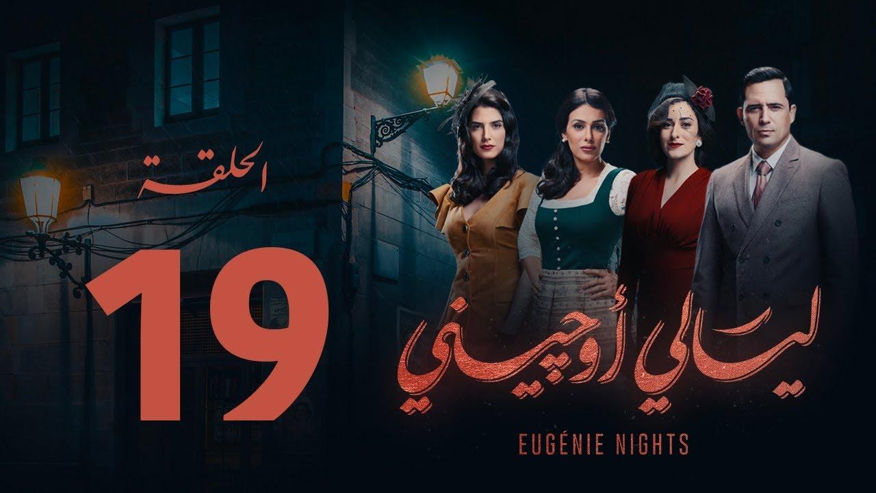 مسلسل ليالي أوجيني - الحلقة 19 التاسعة عشرة كاملة | Layali Eugenie - Episode 19