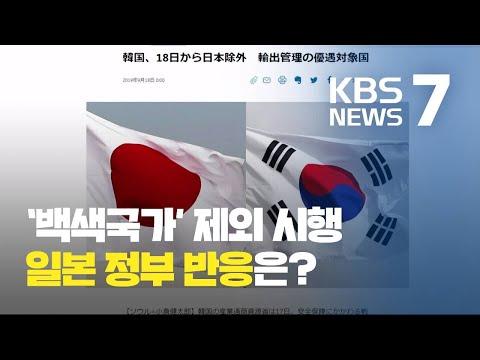"""日, '백색국가' 제외에 """"매우 유감""""…일본산 한국 수출량 급감 / KBS뉴스(News)"""