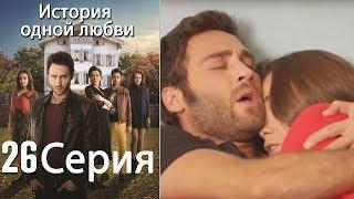 История одной любви - 26 серия