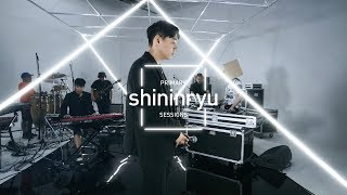 [PRIMARY] shininryu sessions - 미지근해 (Feat. Cokebath)