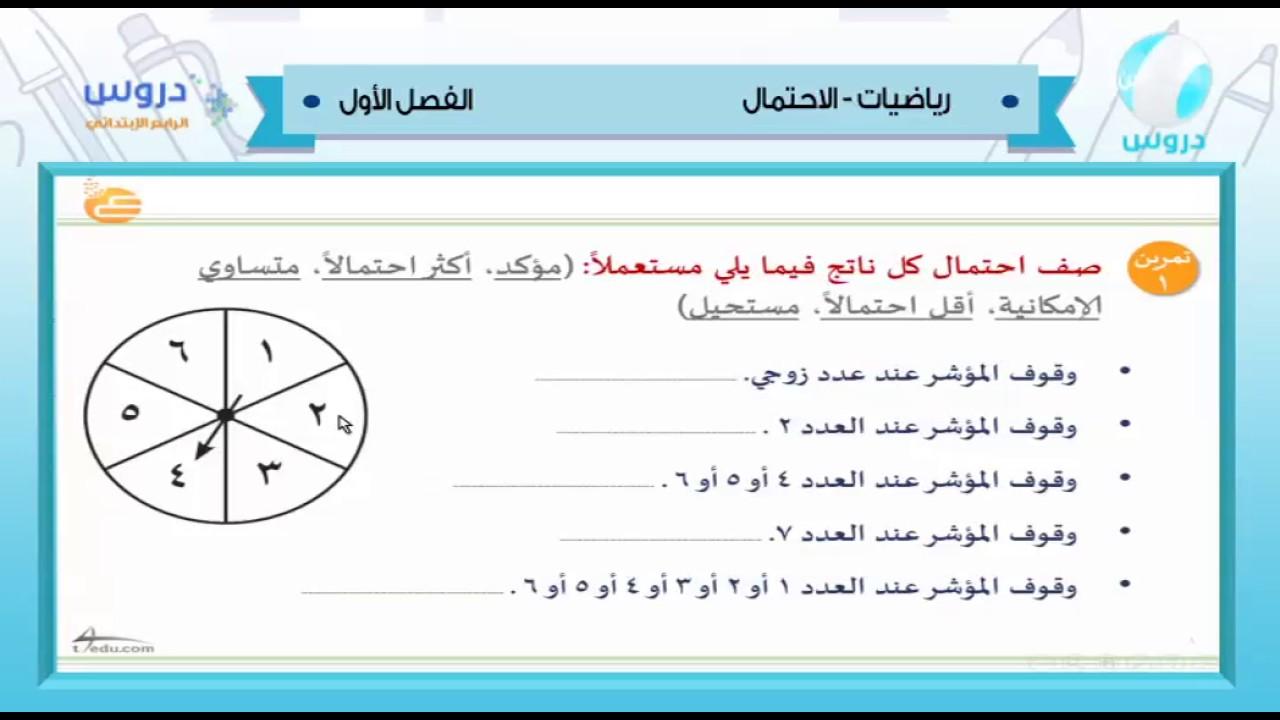 كتاب رابع ابتدائي رياضيات الفصل الاول