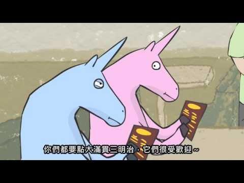 獨角獸查理外傳第二話 charlie teh unicron episode 2 with chinese subtitles