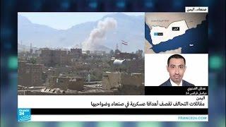 غارات جوية على صنعاء تستهدف ألوية للصواريخ البعيدة المدى
