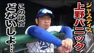 上野ドジャース公式戦初戦!これが智辯野球…鬼の泥試合。
