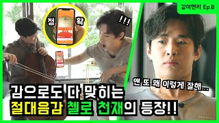 [Henry Together Ep. 8] 13 Year Old Cello Prodigy Is So Good Henry Considers Quitting!