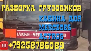 видео Купить запчасти на задний мост Камаз по доступной цене