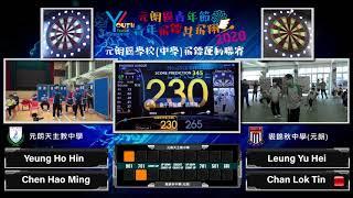 Publication Date: 2020-12-15 | Video Title: 元朗天主教中學 vs 裘錦秋中學元朗 Game 3