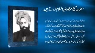 Promised Messiah about God (Allah) What He Wants from us? Islam Ahmadiyya (Urdu)
