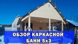 БАНЯ 5х3 каркасная #Отзыв БериБаню Челябинск (Ваша Баня)