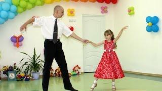 Наш танец на выпускной 'Пригласи меня, папа, на вальс'| Вальс на выпускной