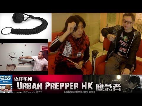 防身工具+Antony 的武術選擇特輯《Urban Prepper 應急者》ep13