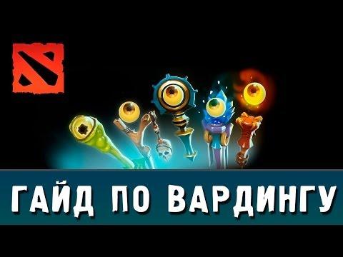 видео: Гайд по вардингу для новичков - dota 2