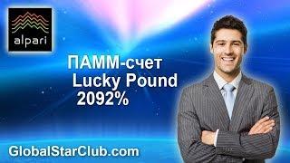 ПАММ-счет Lucky Pound