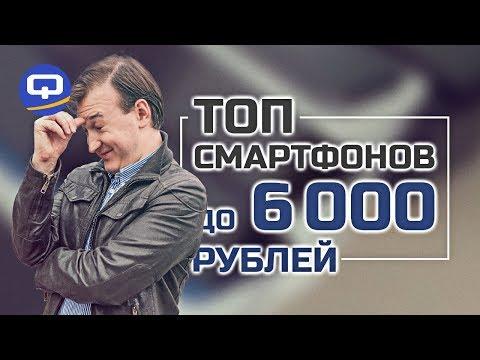 Топ смартфонов до 6000 рублей. / QUKE.RU /