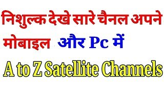 how to watch free all satellite channels in mobile,tablet and pc