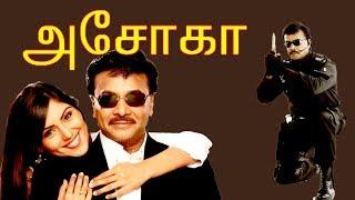 Ashoka | Prem,Anushri,Raguvaran | Superhit Tamil Action movie HD