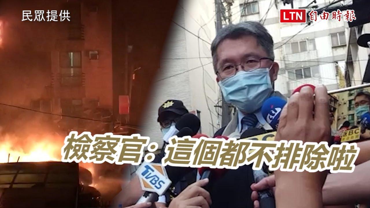 東海商圈氣爆釀4死人為縱火? 檢察官勘驗:不排除