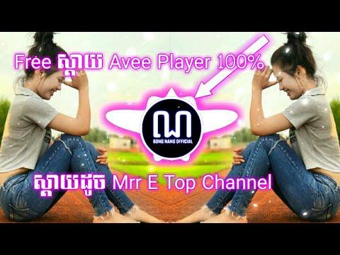 Free ស្តាយ Mr E Top Channel