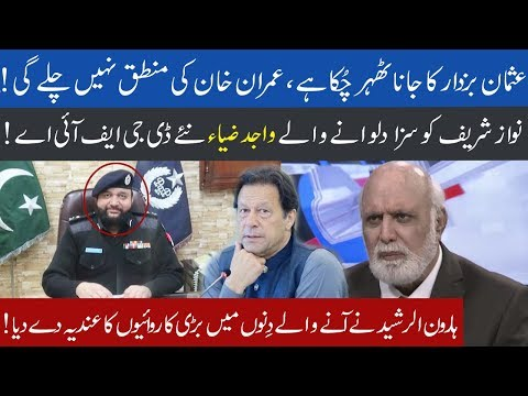 Haroon Rasheed pointed out major actions in the coming days   2 December 2019   92NewsHD