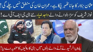Haroon Rasheed pointed out major actions in the coming days | 2 December 2019 | 92NewsHD