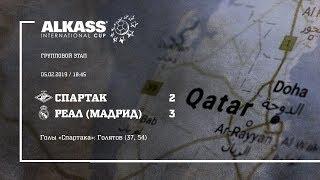 """""""Спартак"""" (2002 г. р.) - """"Реал"""" 2:3"""