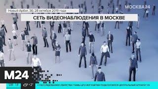 Москва вошла в ТОП-40 самых безопасных городов мира - Москва 24