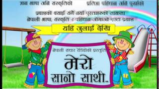 Mero Sano Saathi- Uploaded by Nepali Sanchar Radio
