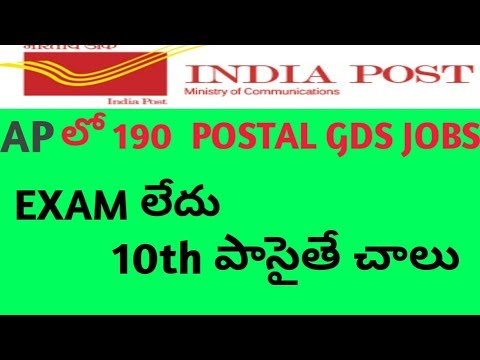 ANDHRA PRADESH POSTAL GDS NOTIFICATION 2017 | AP POSTAL GDS NOTIFICATION