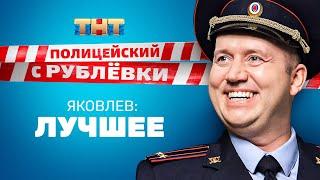 Полицейский с Рублёвки Лучшие моменты с Володей Яковлевым