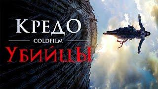 Кредо убийцы 2017 [Обзор] / Assassin's Creed [Трейлер 2 на русском]