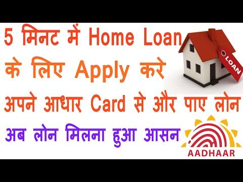 home-loan-kaise-le---अब-लोन-मिलना-हुआ-आसन-aadhar-housing-से