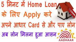 Home Loan Kaise Le -      Aadhar Housing