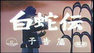白蛇伝 転生の妖魔 第11話