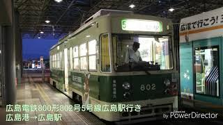 【走行音】広島電鉄800形802号 5号線広島駅行き 広島港→広島駅