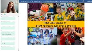 "Gambar cover Вебінар ""Міжнародна програма FIRST LEGO League Jr. в Україні"", 17.08.2017"
