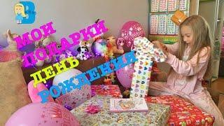 Мои ПОДАРКИ на день рождения! Мои подарки мечты! Утро, Влада, часть 1